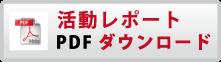 活動報告PDFダウンロード