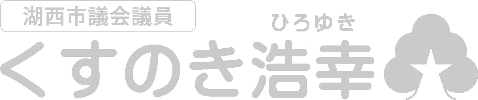 「湖西市議会議員 くすのき浩幸」オフィシャルサイト